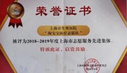 """""""淘宝宝医疗志愿队""""荣获 """"上海市志愿服务先进集体""""称号"""
