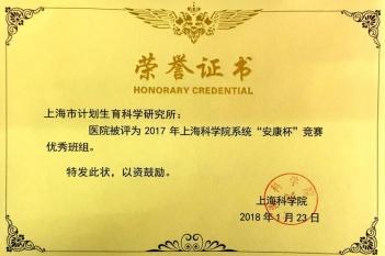 """2017年上海科学院系统""""安康杯""""竞赛优秀班组"""