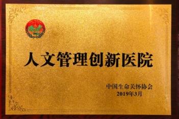 """2019年,荣获中国生命关怀协会""""人文管理创新医院""""称号"""
