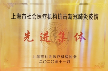 """上海市社会医疗机构""""抗击疫情先进集体"""""""
