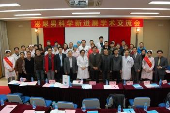 2015年11月,我院成功举办泌尿男科学新进展学术交流会