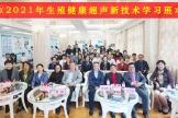 """""""2021年生殖健康超声新技术学习班""""在上海计生所医院隆重举办"""
