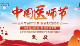 计生所医院隆重庆祝第四届中国医师节!