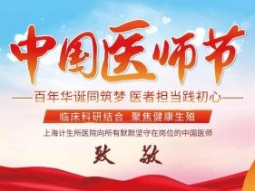 第4届中国医师节系列:百年华诞同筑梦,医者担当践初心
