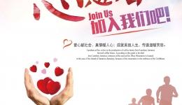 """上海计生所医院""""淘宝宝医疗志愿队""""志愿者招募倡议书"""